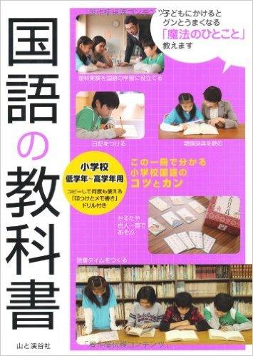 国語の教科書