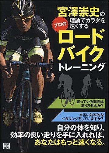 宮澤崇史の理論でカラダを速くするプロのロードバイクトレーニング