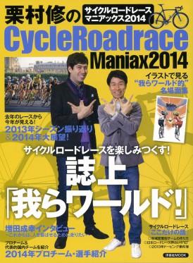 栗村修のサイクルロードレースマニアックス2014