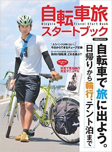 自転車旅スタートブック